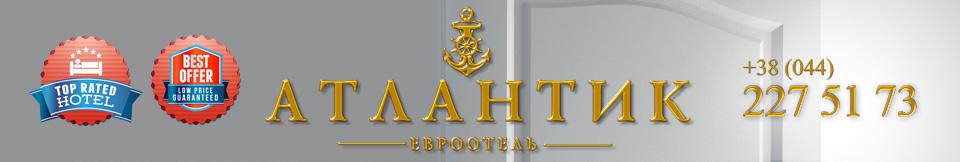 готель атлантик
